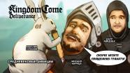 Kingdom Come: Deliverance. Средневековые амбиции