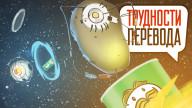 Трудности перевода. Portal и Portal 2