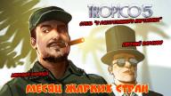 Tropico 5. Отель «У расстрелянного партизана»
