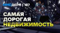 «ММОдерн» №187 — Аватары в Crowfall, монстры Albion, рекорд Entropia Universe, обновление Warframe