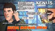 Xenus: Boiling Point. Типичный отпуск