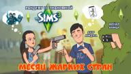 The Sims 3. Рандеву со знакомкой
