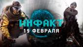 «Инфакт» от 19.02.2018 — Заморозка ремейка System Shock, криптовалюта от Atari, Call of Cthulhu