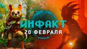 «Инфакт» от 20.02.2018 — Зомби в «Осаде», новая PUBG, звери в BioMutant