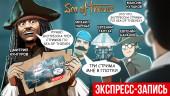 Экспресс-запись серии стримов Sea of Thieves