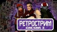 Caesar 3. Многозадачность Цезаря: тупить, тормозить и недоумевать!