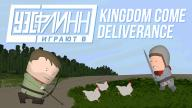 Уэс и Флинн играют в Kingdom Come