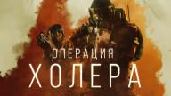 Операция «Холера». Rainbow Six Siege — обзор Chimera и Outbreak