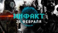 «Инфакт» от 26.02.2018 — Hunt: Showdown в раннем доступе, платные сохранения в Metal Gear Survive, Ready or Not в 2018-м…