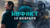 «Инфакт» от 28.02.2018 — Глава CD Projekt про Cyberpunk 2077, A Way Out ушла на «золото», технологии Metro: Exodus…