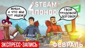 Steam-Понос. Комплексная экспресс-запись