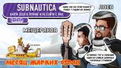 Subnautica. Найти себя в пучине и не сойти с ума