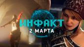 «Инфакт» от 02.03.2018 — Новая героиня Overwatch, дата выхода Detroit: Become Human, женский Duke Nukem…