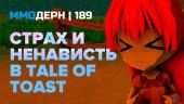 ММОдерн №189 — Коллективное выживание в Seed, SoulWorker для любителей аниме, анонс Defiance 2050…