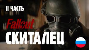 Fallout: The Wanderer / Скиталец, Часть 2