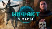 «Инфакт» от 05.03.2018 — Battlefield V, Трамп vs игры, Escape from Tarkov в 2018-м, Prey на Луне, короткометражка Far Cry 5…
