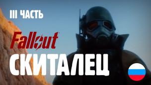 Fallout: The Wanderer / Скиталец, Часть 3