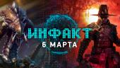 «Инфакт» от 06.03.2018 — 20 лет StarCraft, демонстрация Beyond Skyrim: Morrowind, релиз Farewell для Life is Strange…