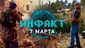 «Инфакт» от 07.03.2018 — Моды в Far Cry 5, шоу Inside Xbox, дата выхода State of Decay 2, анонс Way to the Woods…