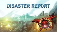 Разбор полетов. Disaster Report — «2012» и «Послезавтра» для бедных!