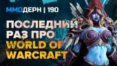 «ММОдерн» №190 — Запретная земля Эврики в Final Fantasy XIV, новая лига в Path of Exile, бесплатная Ultima Online…