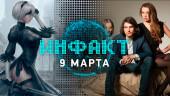 «Инфакт» от 09.03.2018 — The Division 2, смена камеры в Nier: Automata, отключение VR шлемов, H1Z1 бесплатна…