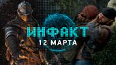 «Инфакт» от 12.03.2018 — Геймплей Darks Souls Remastered, Crash Bandicoot на ПК, Days Gone перенесли, новости об Artifact…