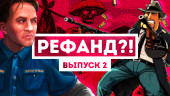 Рефанд?! — Where the Water Tastes Like Wine, Guns, Gore and Cannoli 2, Into the Breach, Far Out и другие