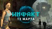 «Инфакт» от 13.03.2018 — Геймплей Iron Harvest и A Way Out, DLC для Assassin's Creed: Origins, ремейки первых Tomb Raider…