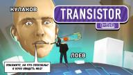 Transistor. Божья искра