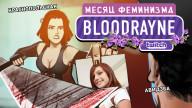 BloodRayne. Кровавая пятница