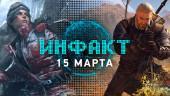 «Инфакт» от 15.03.2018 — Shadow of the Tomb Raider, DLC для Prey, перенос Pillars of Eternity 2, «Ведьмак» возвращается…