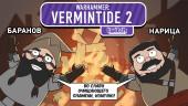 Warhammer: Vermintide 2. Только война!