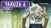 Yakuza 6: The Song of Life. Конец прекрасной эпохи