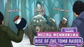 Rise of the Tomb Raider. Медведя на скаку остановим