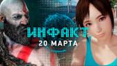 «Инфакт» от 20.03.2018 — Драка школьниц из VR, геймплей God of War, микроплатежи в Far Cry 5, шутка в Sea of Thieves, ремейк Yakuza Kiwami 2…