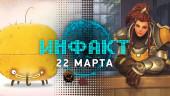 «Инфакт» от 22.03.2018 — Бригитта в Overwatch, хоррор от Amanita Design, новая студия CD Projekt RED, релиз A Way Out…