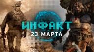 «Инфакт» от 23.03.2018 — Переиздание Modern Warfare 2, первые Tomb Raider не получат ремастеры, ARK на Nintendo Switch…