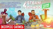 Steam-Понос. Секс-меньшинства, пацанчики и дорога в Уганду! (экспресс-запись)