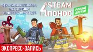Steam-Понос. Путин, Навальный и налог на воздух! (экспресс-запись)