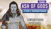 Ash of Gods: Redemption. Выживет ли разработчик?