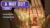 A Way Out. Знаешь, что делают в тюрячке?