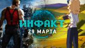 «Инфакт» от 29.03.2018 — Новая попытка The Good Life, Сина в роли Дюка Нюкема, Far Cry 3 на новых консолях, Outlast II…