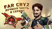 Разбор полетов. Far Cry 2