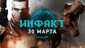 «Инфакт» от 30.03.2018 — Far Cry 5: Battle Royale, бесплатная Spec Ops: The Line, обновлённая Red Faction Guerrilla…