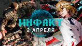 «Инфакт» от 02.04.2018 — Анонс Deathgarden, снижение цены на PlayStation VR, аниме-версия Persona 5, Pathfinder: Kingmaker…