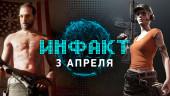 «Инфакт» от 03.04.2018 — Новая карта PUBG, таинственная комета в Fortnite, продажи Far Cry 5, гибель Steam Machines…