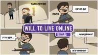 Will To Live Online. Мы хотим Ж.Ы.Т.Ь!