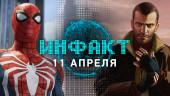 «Инфакт» от 11.04.2018 — GTA IV может потерять музыку, бесплатная Wasteland 2, переиздание Myst, ещё о Spider-Man…