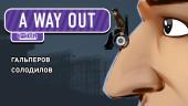 A Way Out. Тюрьма меняет людей
